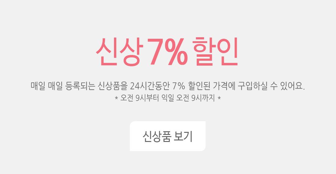 new7%